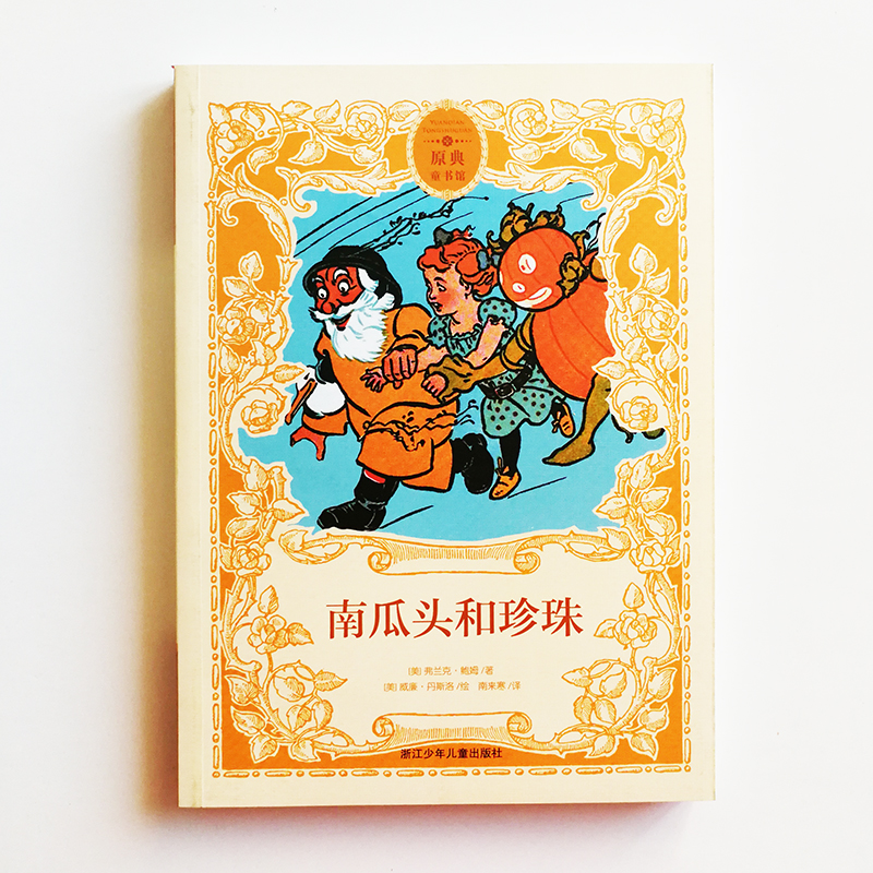Pearl And The Pumpkin By L. Frank Baum Chinese Reading Book For Children/Kids/Adults Simplified No Pinyin Original Format