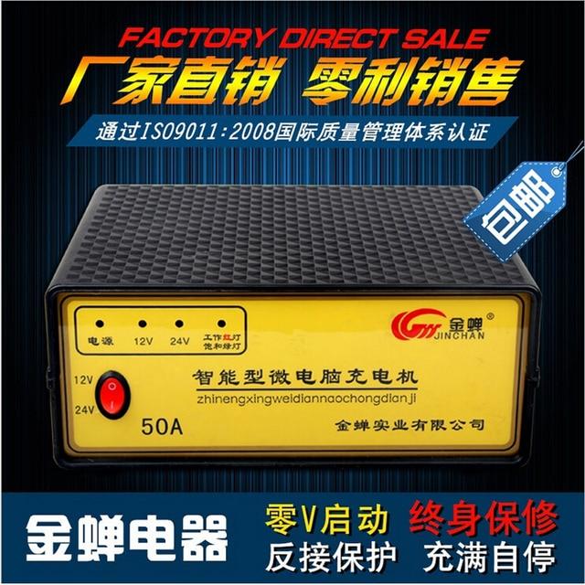12 V 24 V carregador de bateria de carro, alta corrente de carga, parar de carregar e funções inteligentes para 36A-200A bateria do carro.