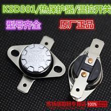 KSD301 85 градусов 250 В/10A нормально закрытый термостат/тепловой защиты/контроля температуры Переключатель