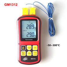 GM1312 Digital Thermometer 50 300C Hanheld Temperature Meter Termometro with 2pcs K Type Thermocouple