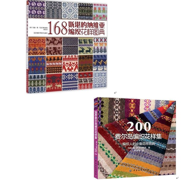 168 Scandinavian Motifs 200 Fair Isle Motifs Sweater Pattern Design Tutorial Book