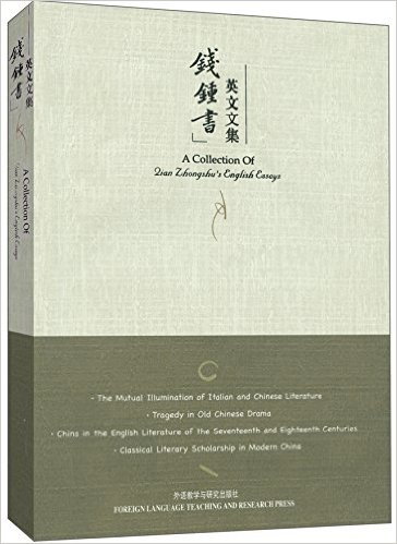 A Collection of Qian Zhongshu's English Essays luo qian black 43