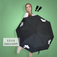 Creative Three Folding Umbrella Cloud Changes Color When Rains Special Brand Sun Umbrella High Quality Rain