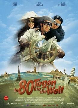 《环游地球八十天》2004年美国,德国,爱尔兰,英国喜剧,动作,冒险电影在线观看