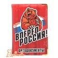 Colorido manka vesa ruso cubierta pu coches de cuero de conducción licencia de conducir documentos bolso de la tarjeta de crédito caso titular de tarjeta de identificación de negocios