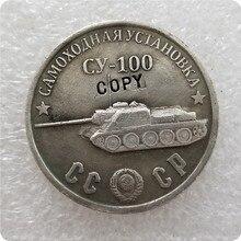 1945 CCCP Советского Союза 50 рублей самоходки танки копия монеты
