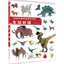 Manual origami book : 1 sheet of paper folded artwork to learn the basics folding Simple Origami Encyclopedia Guide books
