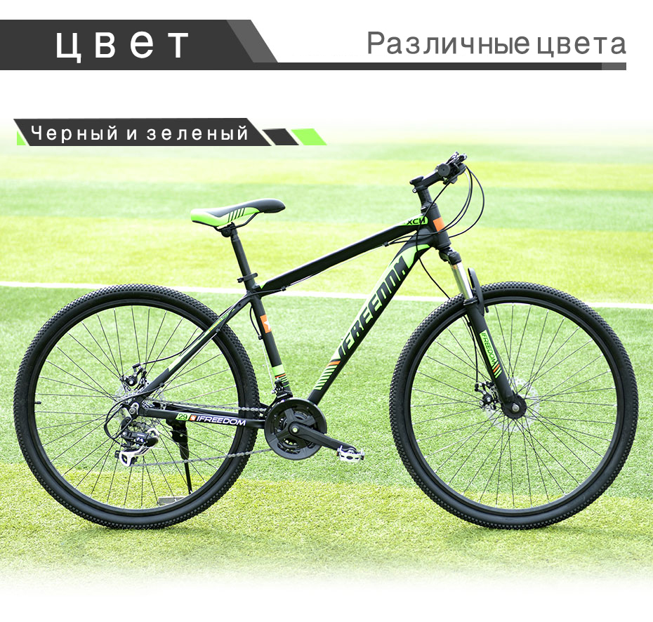 HTB186aNtb1YBuNjSszhq6AUsFXal Love Freedom 21/24 Speed Aluminum Alloy Bicycle  29 Inch Mountain Bike Variable Speed Dual Disc Brakes Bike Free Deliver