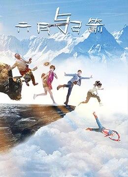 《六月与弓箭》2017年中国大陆喜剧电影在线观看