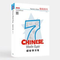 Китайская книга для 3-го Эда 7 Дата публикации: 2019-05-01 ресурс китайского учительницы для изучения китайского эталона
