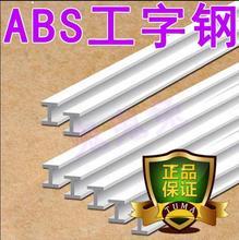 цена 100pcs 2.0*2.5mm Gong-Shape ABS Plastic pipe JYG-2.0*2.5 50cm length онлайн в 2017 году