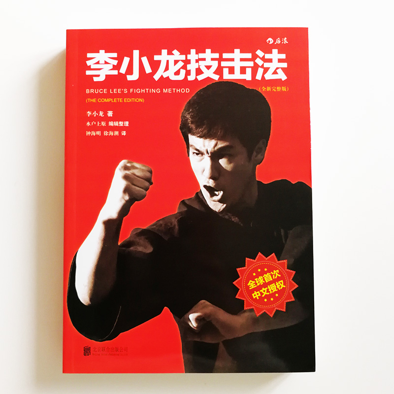 Bruce Lee's Fighting Method: The Complete Edition Chinese Version Jeet Kune Do Textbook Of Kung Fu Chinese (Simplified)
