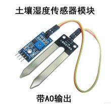 86062 Soil Hygrometer Humidity Detection Module Moisture Water Sensor Soil moisture for Arduino