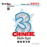 Chinese Made Easy 3rd Ed (Simplified) Teacher's Book 3 Publishing Date :2018 03 01