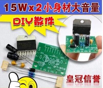 10sets TDA7297 amplifier board spare parts dc 12v grade 2.0 dual audio encoding