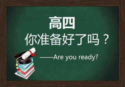 高考复读加油话语 送给复读生的励志句子