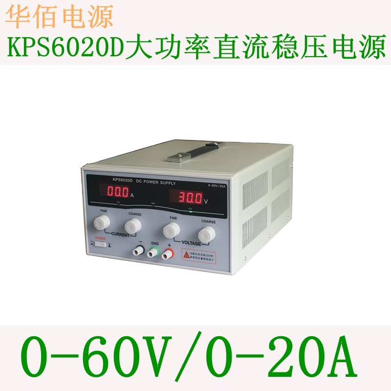 Free shipping KPS6020D  Adjustable High precision DIGITAL switch DC Power Supply protection function 60V20A cps 6011 60v 11a digital adjustable dc power supply laboratory power supply cps6011