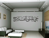 High quality  Islamic Wall Vinyl Sticker Muslim Decals Arab Persian Islam Caligraphy Words Quotes home decor for living roomY052