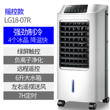 Haier Air Conditioning Fan Cooling Refrigeration Fan Cold Remote Control 65w Water-cooled Electric Portable Mini Air Conditioner