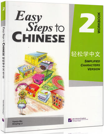 Easy Steps to Chinese 2 (Workbook) for Chinese Learning Book in English easy steps to chinese teacher s book volume 1 with cd chinese teaching strategy book for teachers