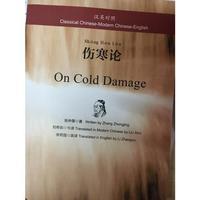 Традиционная китайская медицина на холодных повреждениях. Твердый переплет для взрослых Бумажная книга Школьный Учебник знания бесценны и
