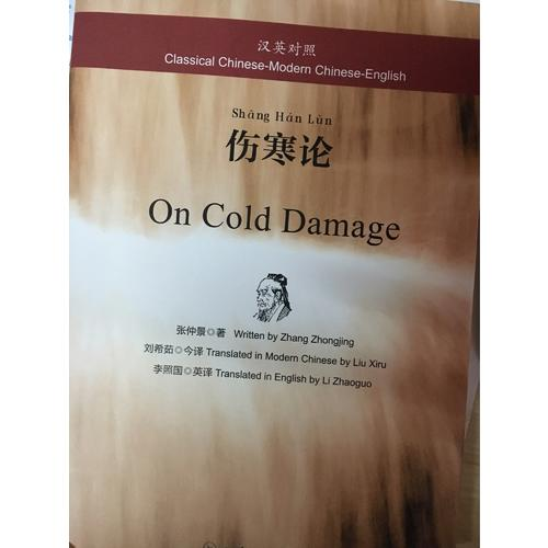 Traditional Chinese Medicine On Cold Damage. Hardcover Adult Paper Book School Textbook Knowledge Is Priceless And No Borders-29