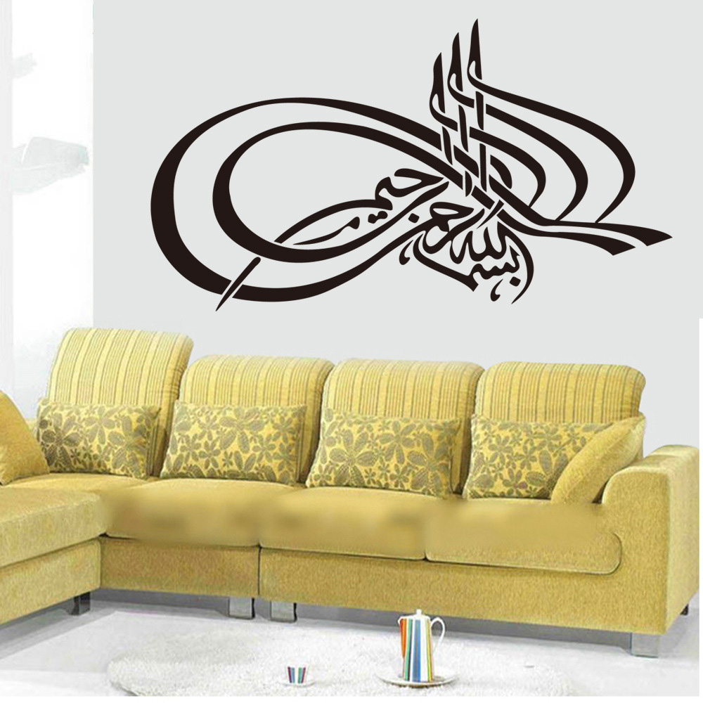 Islamic Wall Stickers Vinyl Wall Decor Decals Muslim Arabic Text ...