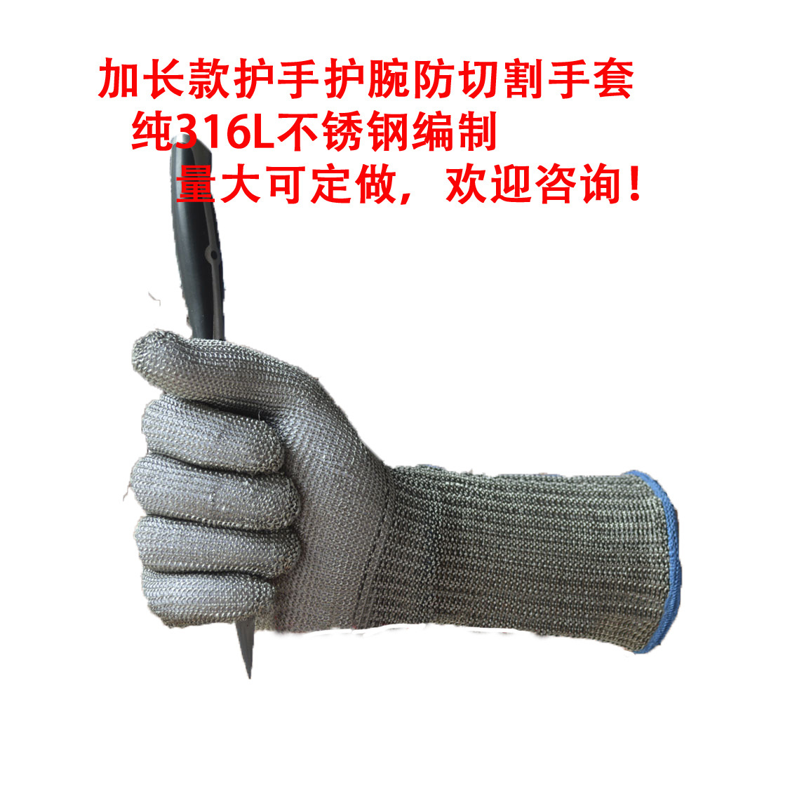 Stainless steel wire cuff longer section Gloves labor insurance protective metal iron cut-resistant gloves 0 8mm 304 stainless steel wire bright surface diy materialhard steel wire cold rolled