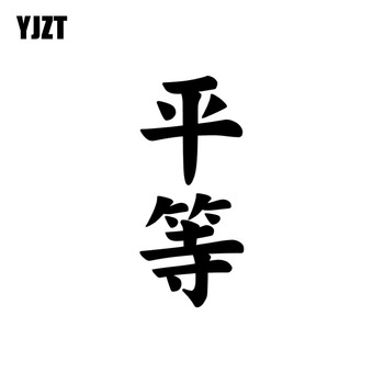 YJZT 7.1CM*16.2CM Fashion Chinese Kanji Equality Vinyl Decor Car Sticker Decals Black/Silver Accessories C11-0616 image