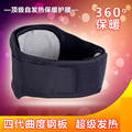thermal protection belt waist lumbar disc lumbar muscle strain steel plate ABS autumn and winter warm men and women