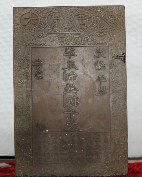 JP S0524 12 China Chinese dynasty Bronze paper money bank note seal print 8000 Wen model image