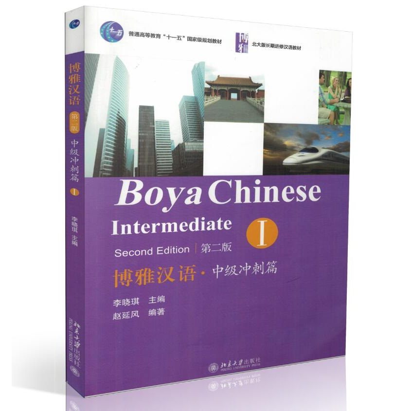 цена Boya Chinese: Intermediate Sprints Volume 1 Learn Chinese Textbook Scan QR Code To Listen