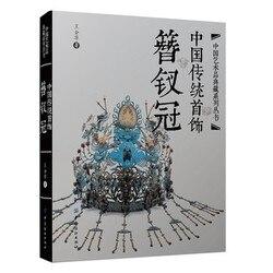 Китайская традиционная книга ювелирных изделий