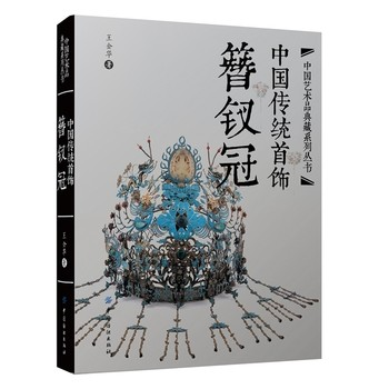 Chinese Traditional Jewelry Book