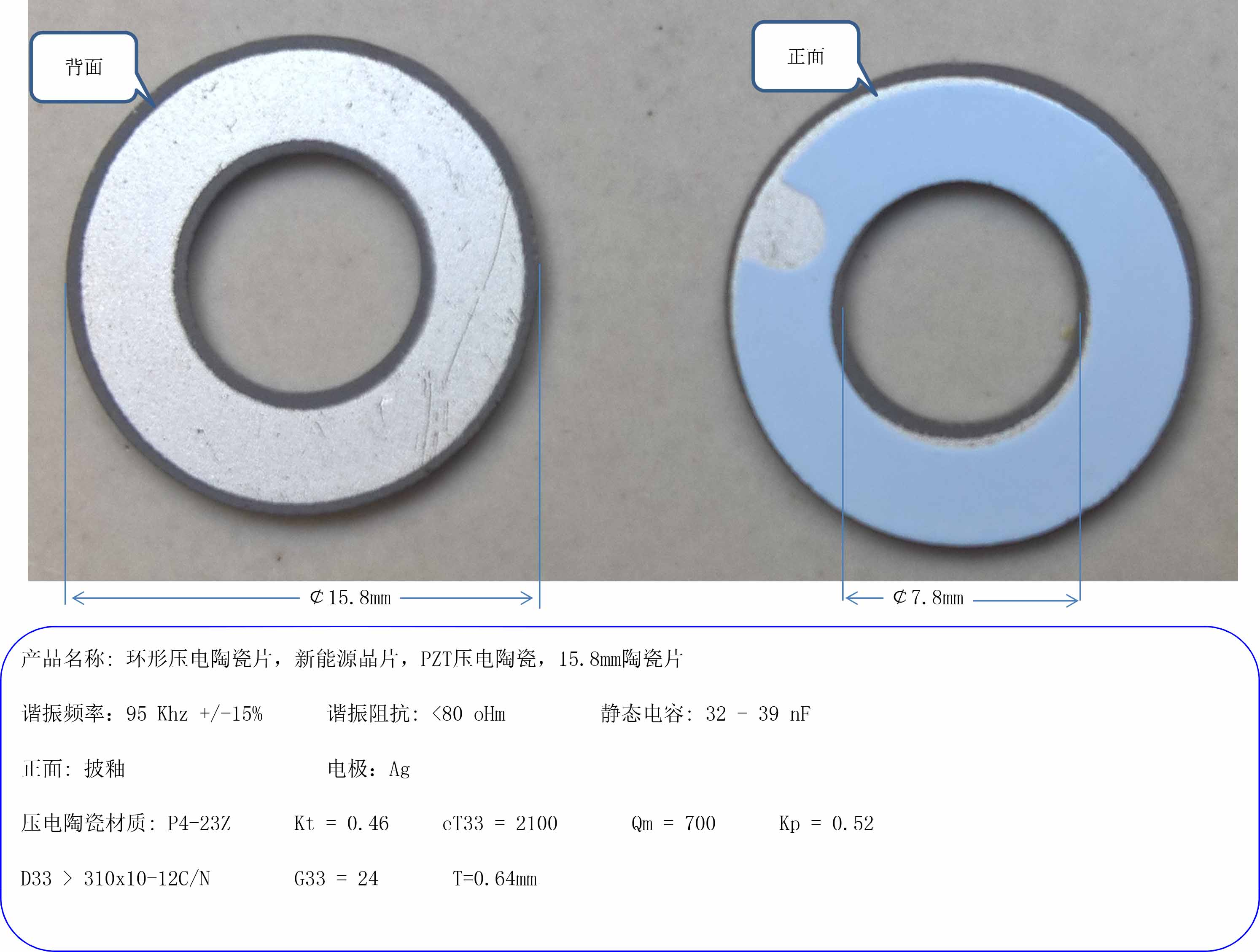 Ring piezoelectric ceramic, new energy chip, PZT piezoelectric ceramic, 15.8mm ceramic sheet
