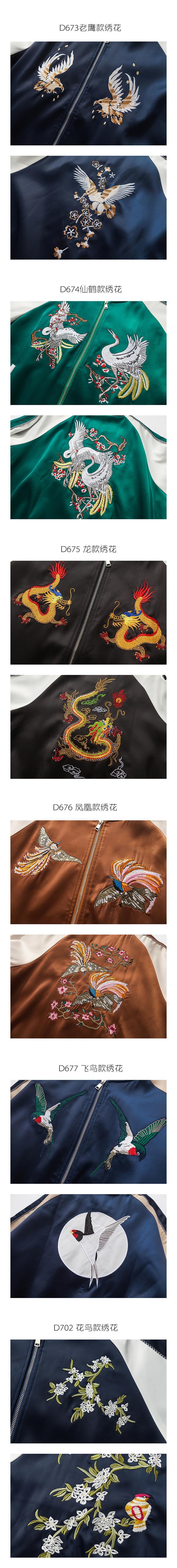 Japan Sukajan Embroidery Jacket Casual Streetwear