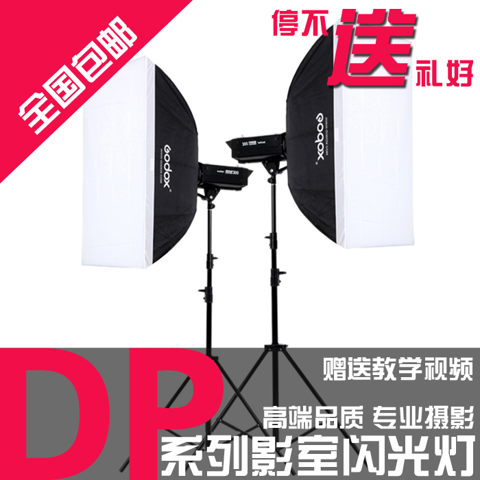 godox dp300w photography light 2 lamp photographic equipment set light box studio flash photography lights studio light set photography light box suitcase photo box photographic equipment 50x50cm no00dc
