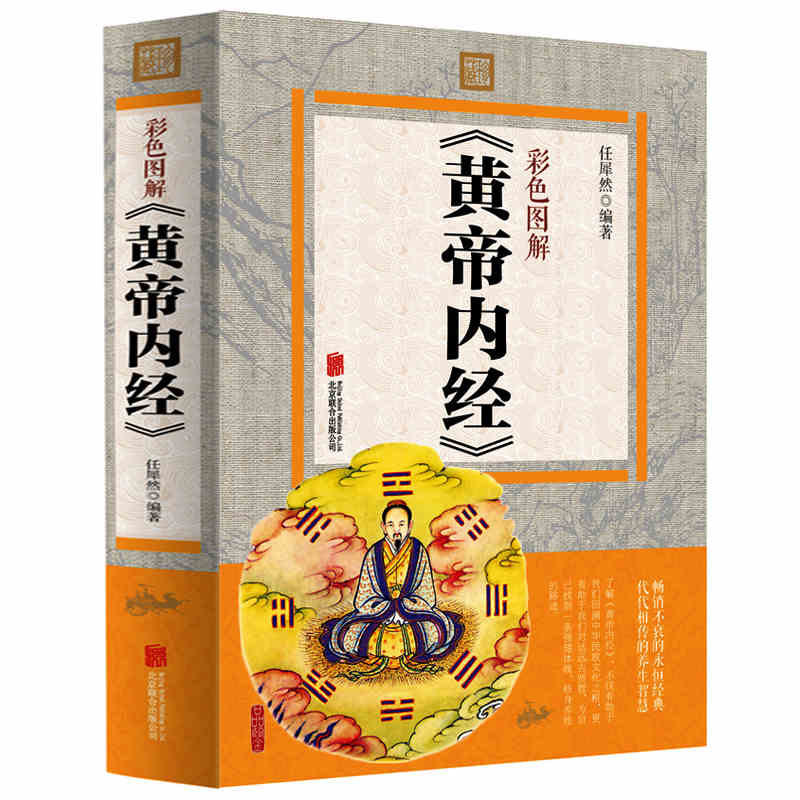 The Inner Canon of Huangdi : Chinese Book with picture The Health Preservation of TCM  The Inner Canon of Huangdi libros baer sam atlas of the world picture book