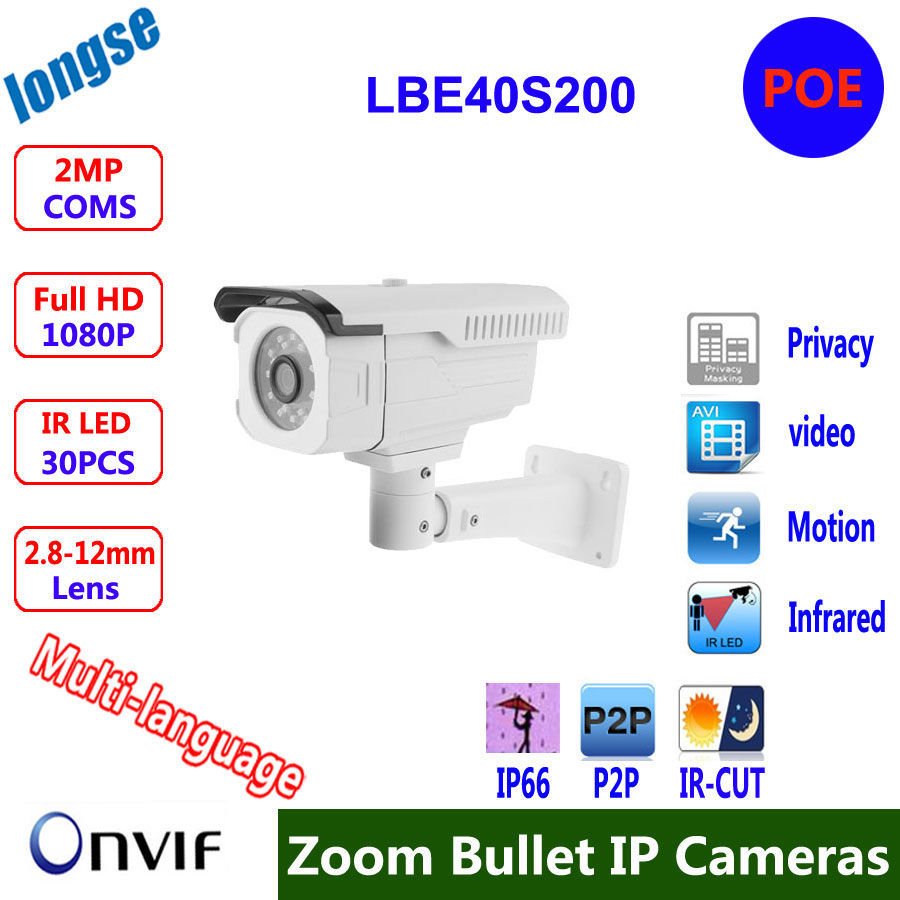 Zoom 2 8 12mm lens 2MP 1080P Box Camera IR range 40M waterproof IP66 POE power