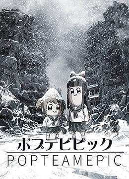 《pop子和pipi美的日常》2018年日本动画动漫在线观看