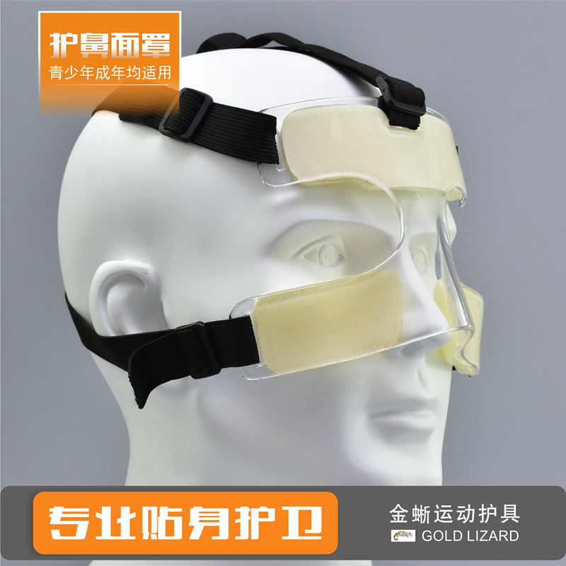 Nose Mask Basketball Bumps Nose Bridge Protective Mask Soccer Baseball Wushu Sanda Boxing Nose Bridge Face Anti-collision