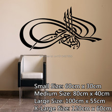 Islamic Calligraphy Bismillah 2 Wall Sticker PVC Vinyl lettering wall decal 311