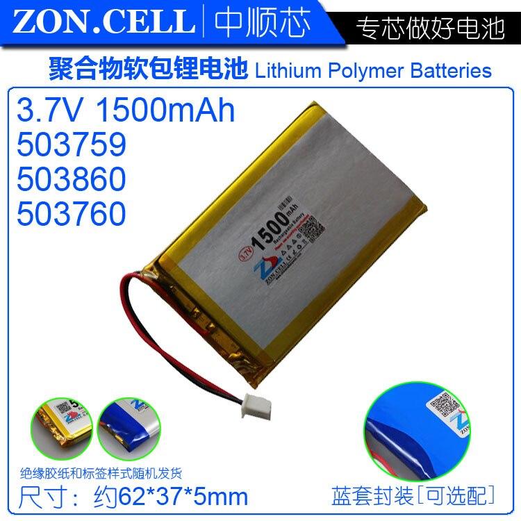 CIS core 1500mAh polymer lithium battery 3.7V locator smart home battery 503759503760