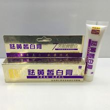 Removes Pigment Freckle  Acne Spot Whitening Face Cream Acne Scar Removal Skin Care Stretch Marks M2