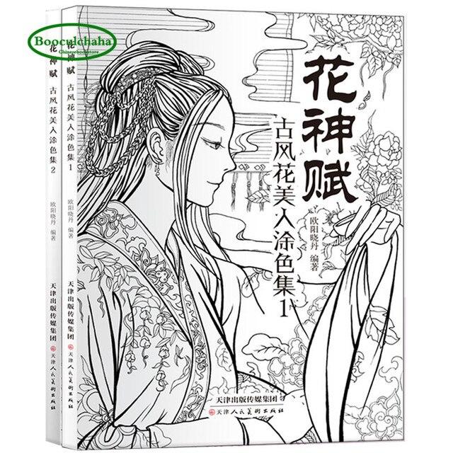 2 stücke, Chinesische Alte Schönheit Färbung buch Linie zeichnung ...