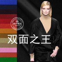 The Swiss high end cashmere wool fabrics orders double double hand sewing cloth coat cloth.