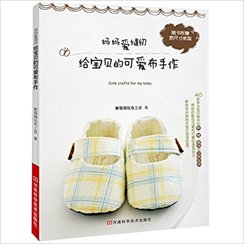 Cute Crafts For My Baby Learn Sewing Best Book In Chinese