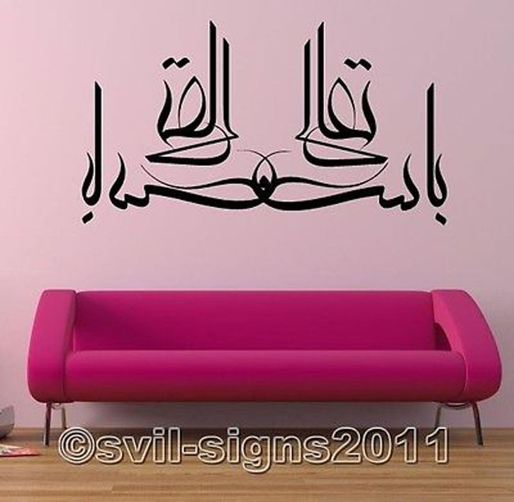 Whole sale retail Arab Muslim art t Home decor removable wall stickers  customized T126 wall decals. Modern Furniture Retailers Promotion Shop for Promotional Modern