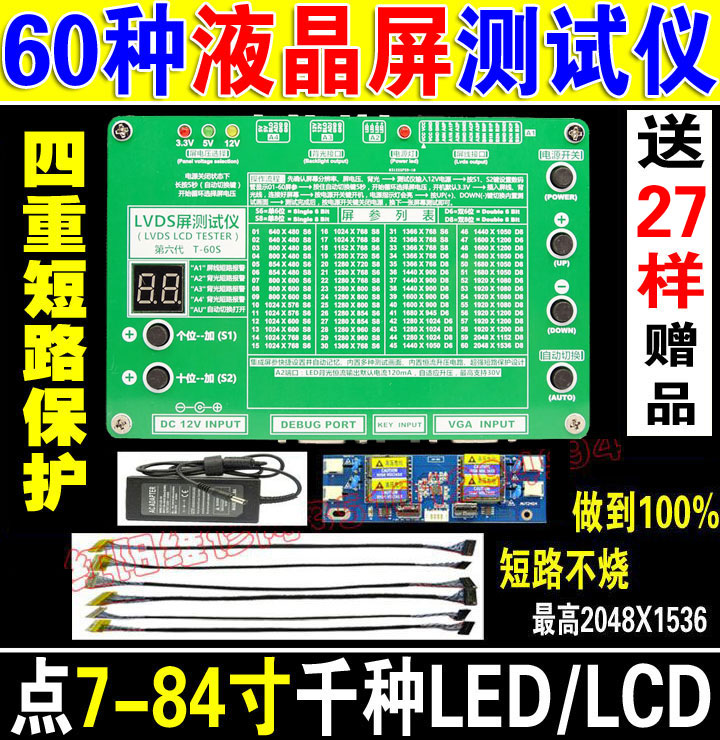 Free shipping T-60S 6th Generation Monitor Laptop TV LCD/LED Panel Tester 60 Programs free shipping isdb t quad tuner pcie card tbs6814 perfect for brazil sbtvd and japan isdb t tv programs