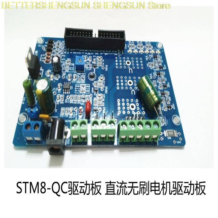 STM8 QC brushless DC motor drive panel Rated voltage 12V Rated power 200W